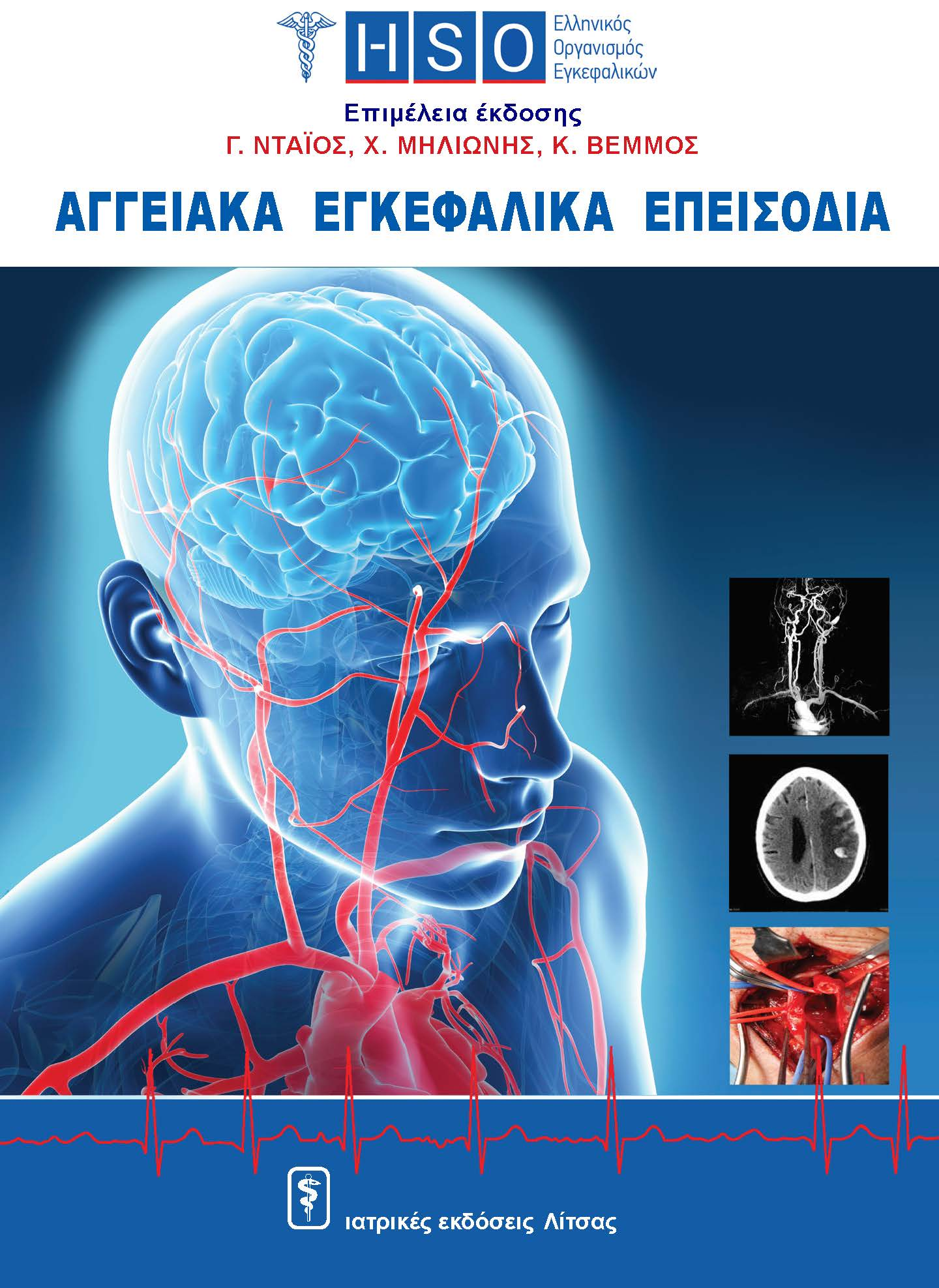 Online Stroke Cover page